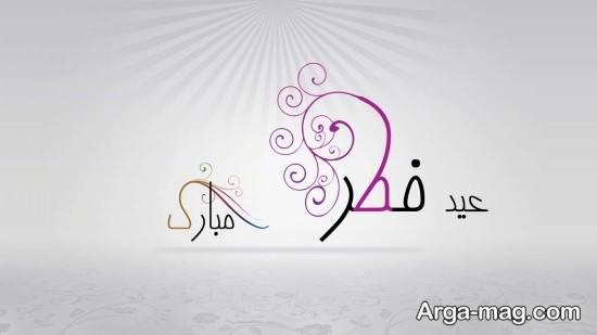 عکس جالب تبریک عید فطر