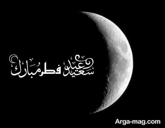 تصویر پروفایل تبریک عید فطر