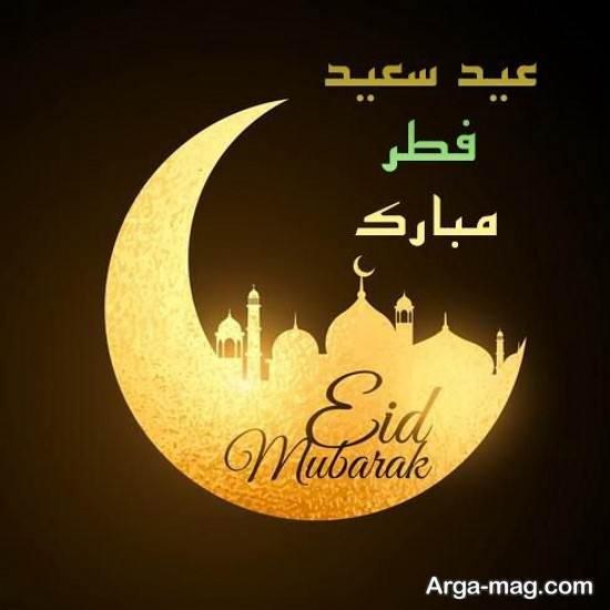 انواع خاص عکس تبریک عید فطر