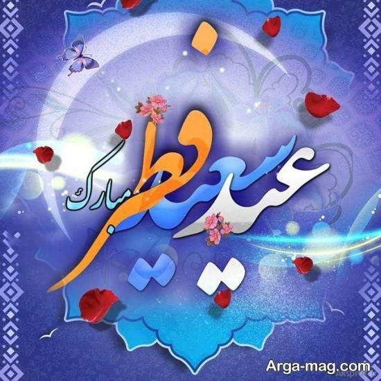 گالری باحال تصاویر تبریک عید فطر