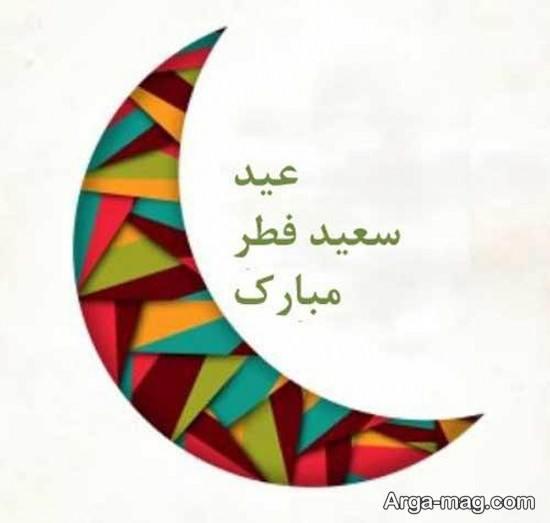 عکس های باحال و دیدنی تبریک عید فطر