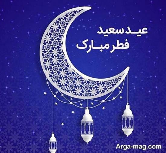 عکس پروفایل جدید تبریک عید فطر