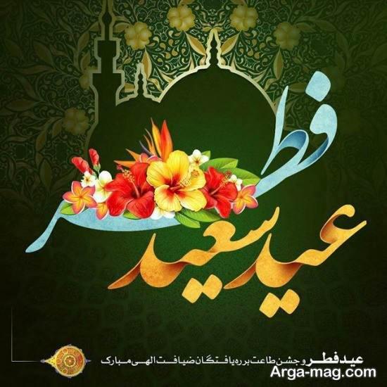 گالری شیک تصویر پروفایل تبریک عید فطر