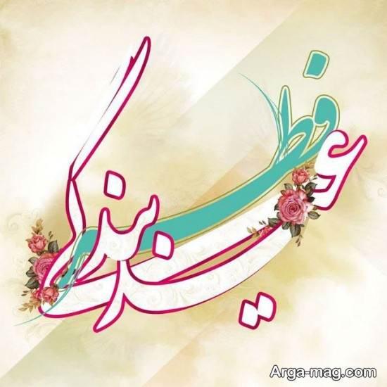 عکس تبریک عید فطر بسیار جالب و دلنشین