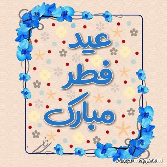 تصاویر باحال و دیدنی تبریک عید فطر