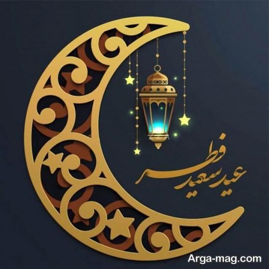 تصاویر باحال و جذاب تبریک عید فطر