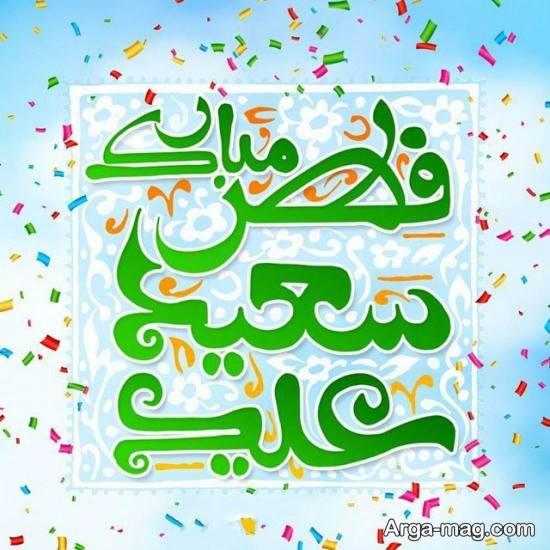 انواع مختلف عکس تبریک عید فطر
