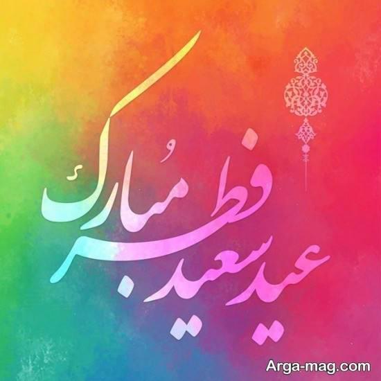 تصویر تبریک عید فطر بسیار شیک