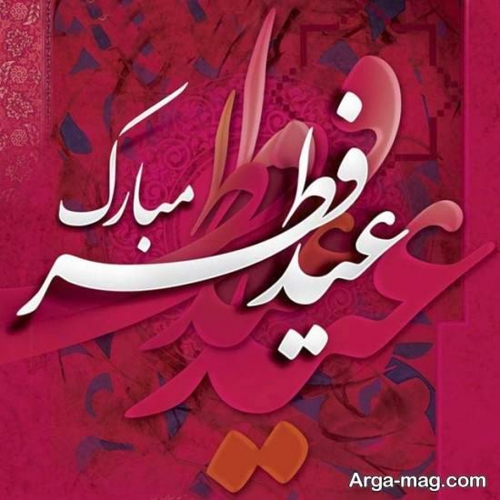 عکس نوشته دوست داشتنی تبریک عید فطر