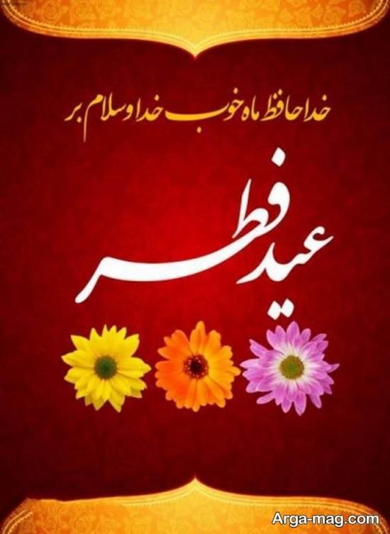 تصاویر زیبا و جدید تبریک عید فطر