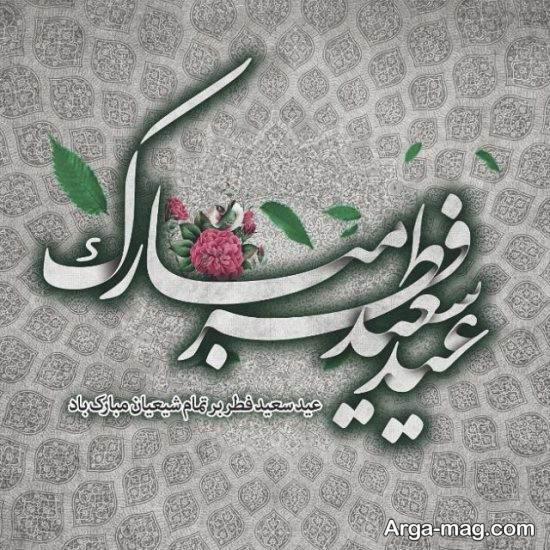 عکس جدید و زیبا تبریک عید فطر