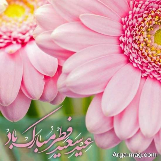 سری جدید عکس تبریک عید فطر
