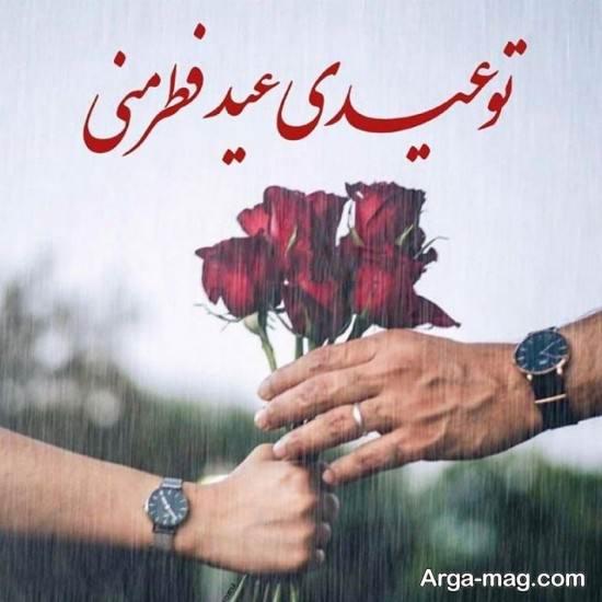 تصویر باحال و دلنشین تبریک عید فطر