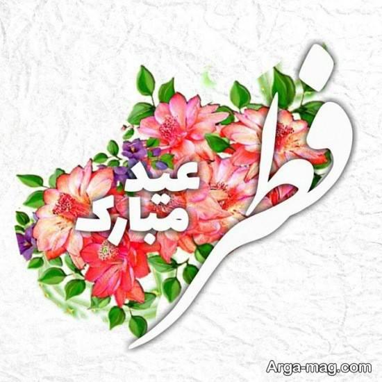 سری جدید تصویر تبریک عید فطر