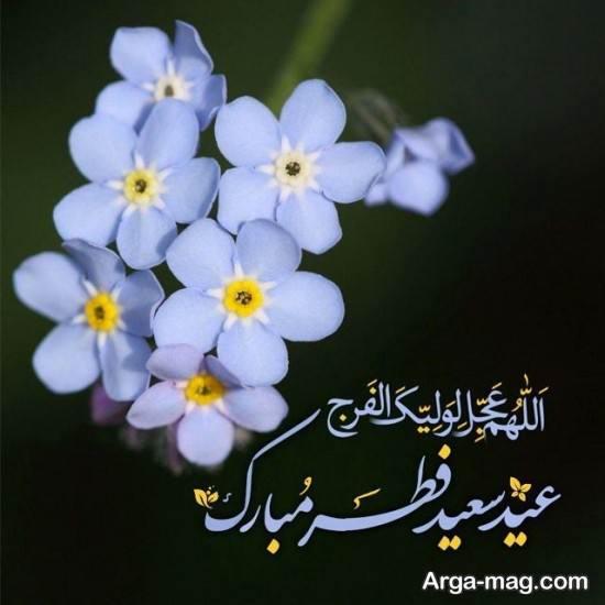 انواع جدید و جذاب عکس تبریک عید فطر