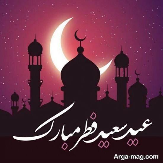 نمونه تصویر تبریک عید فطر