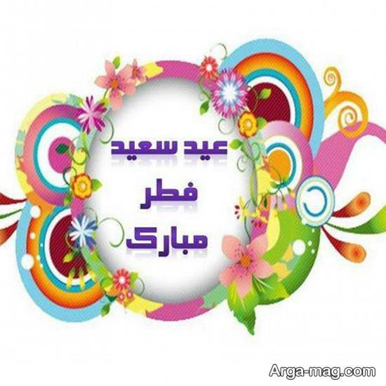 سری اول عکس تبریک عید فطر