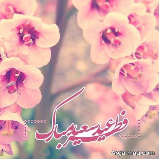 سری اول تصویر تبریک عید فطر