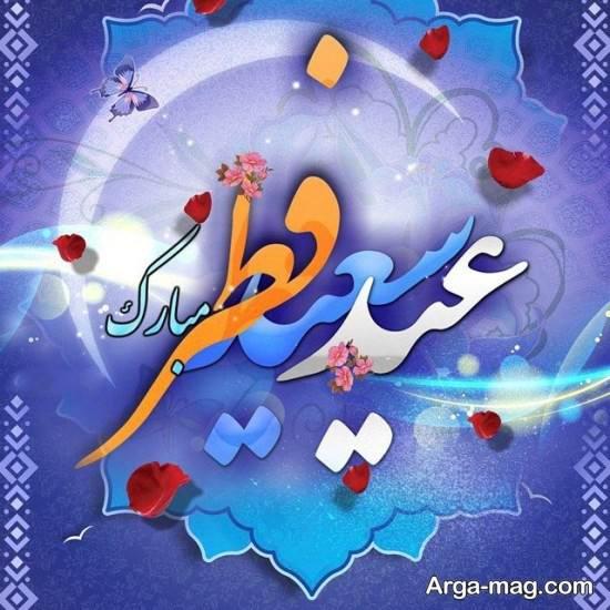 عکس نوشته به روز تبریک عید فطر
