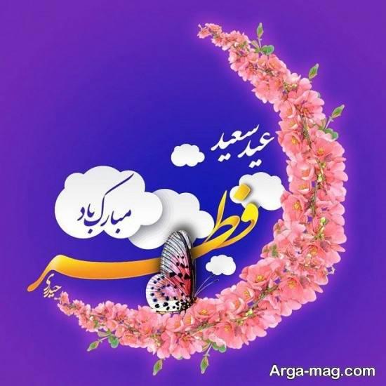 گلچین عکس تبریک عید فطر