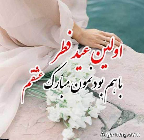 عکس رمانتیم و زیبا تبریک عید فطر