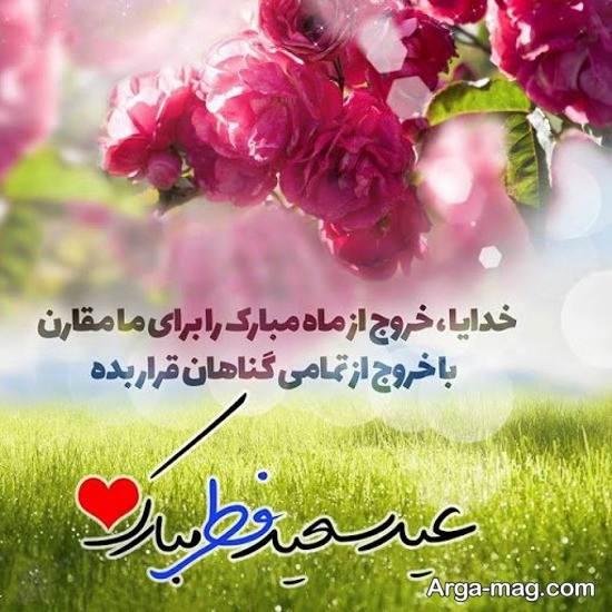 مجموعه عکس تبریک عید فطر