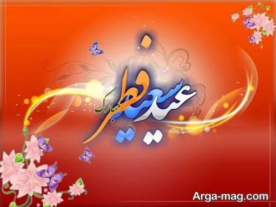 مجموعه تصویر نوشته تبریک عید فطر