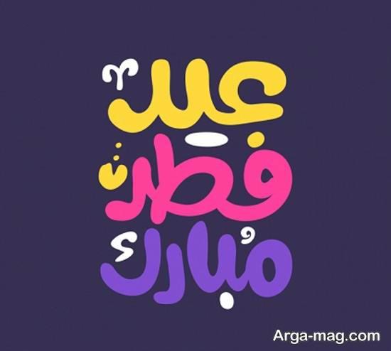تصویر نوشته درمورد تبریک عید فطر