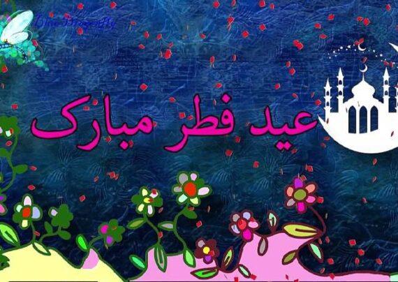 آشنایی با انواع عکس تبریک عید فطر