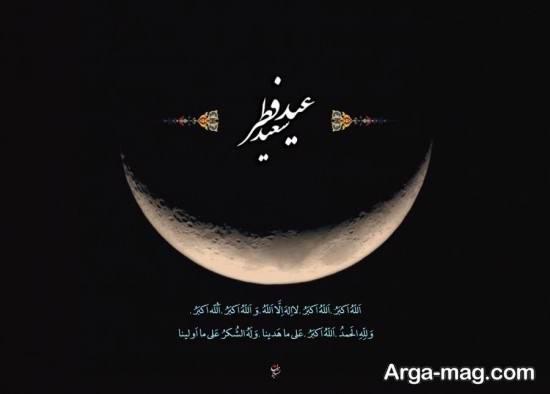 انواع تصویر پروفایل تبریک عید فطر