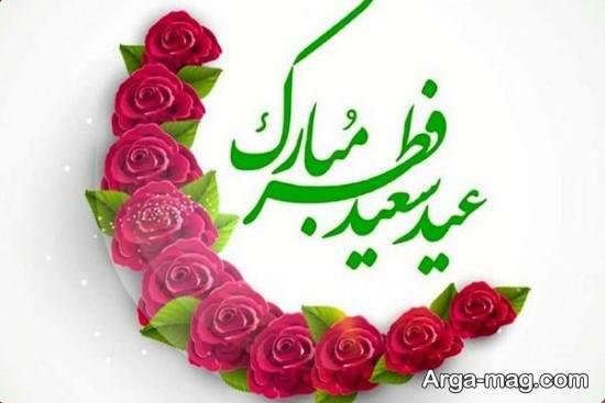 عکس تبریک عید فطر با متن زیبا