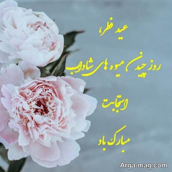 گالری عکس های تبریک عید فطر