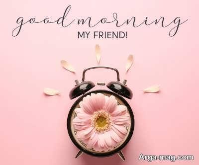 پیام صبح بخیر انگیزشی و زیبا