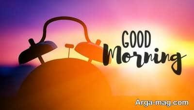 متن صبح بخیر سرشار از انرژی مثبت