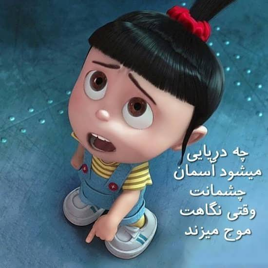 تصویر نوشته زیبا و جذاب انیمیشنی