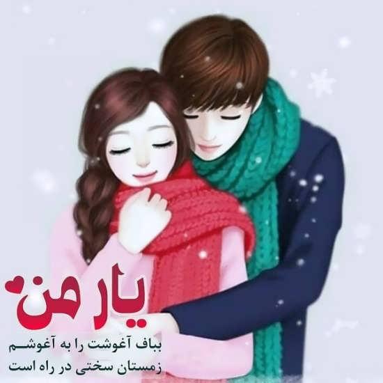 تصویر نوشته رمانتیک انیمیشنی و کارتونی