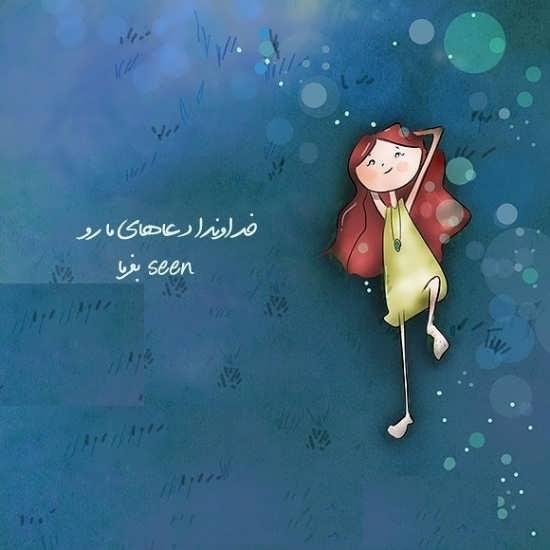 تصویر نوشته جذاب انیمیشنی