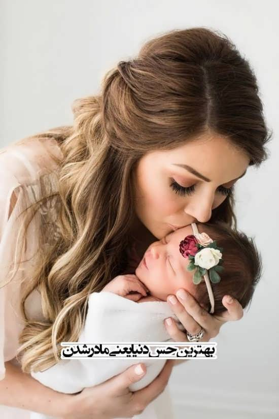 سری اول عکس پروفایل مادر شدن