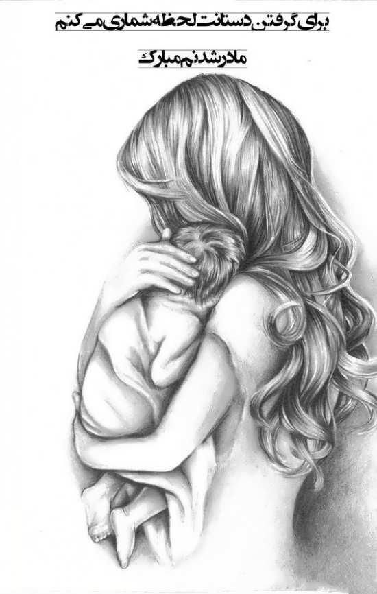 دلنوشته جدید تبریک مادر شدن