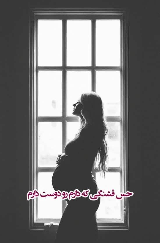 تصویر نوشته باحال مادر شدن