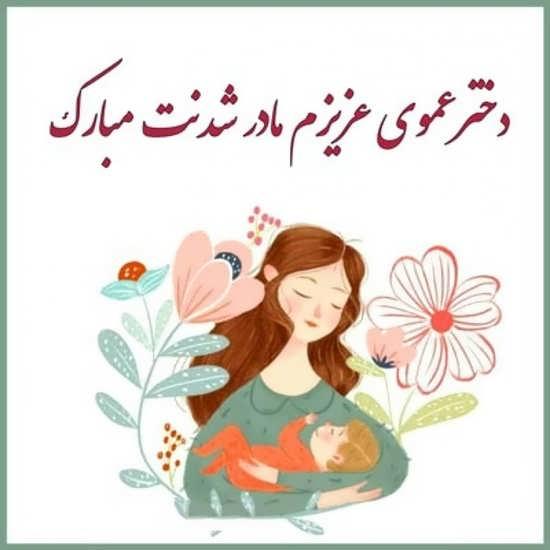 عکس نوشته تبریک مادر شدن برای دختر عمو