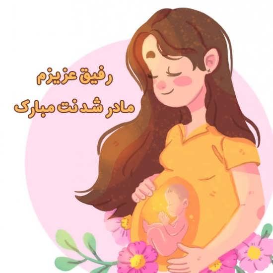 عکس نوشته زیبا و جذاب مادر شدن