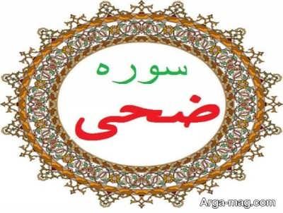 فضائل قرائت سوره مبارکه ضحی