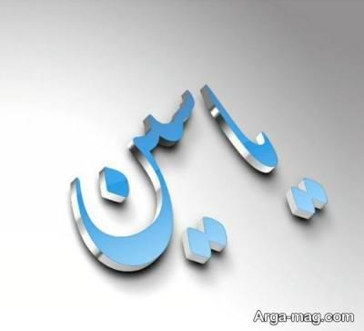 اسامی ترکیبی با نام یاسین