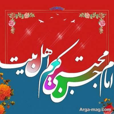 جملاتی از امام حسن