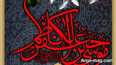 سخن های امام موسی کاظم