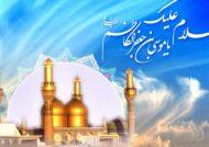 سخنان امام موسی کاظم