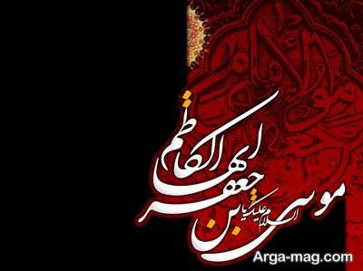 سخنان امام موسی کاظم علیه السلام