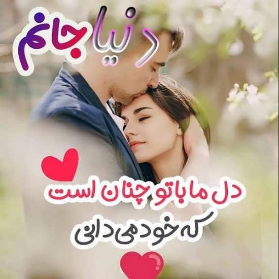 عکس نوشته رمانتیک و زیبا اسم دنیا