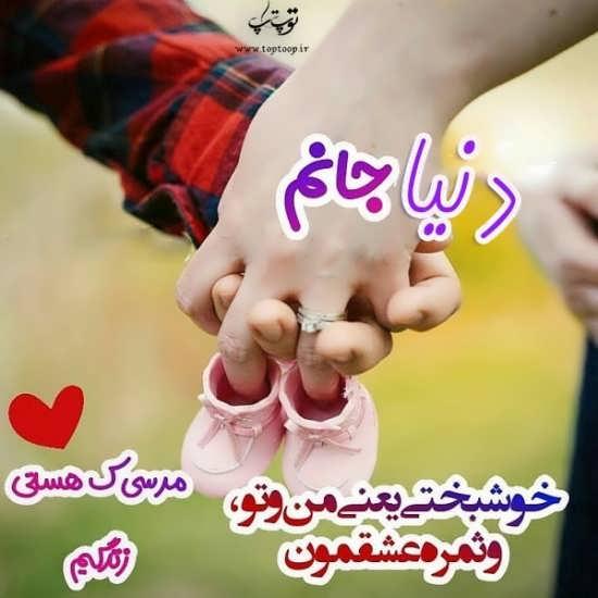 عکس نوشته عاشقانه اسم دنیا